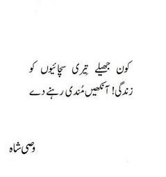Kon jheelay teri sachaiyon ko | Wasi Shah - Sad Urdu Poetry 2 line Urdu Poetry, Sad Poetry, Aankhen Shayari,