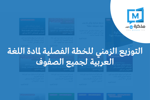 التوزيع الزمني للخطة الفصلية لمادة اللغة العربية لجميع الصفوف