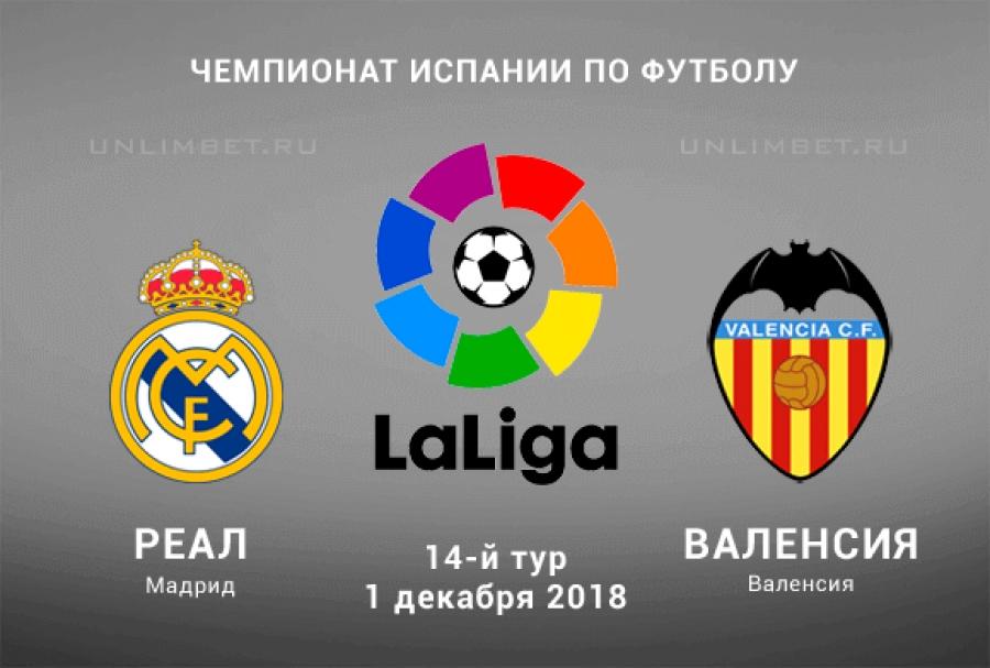 футбол 1 смотреть онлайн Photo: ВАЛЕНСИЯ (1.12.2018) смотреть онлайн
