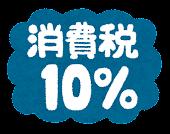 消費税のイラスト文字「消費税10%」