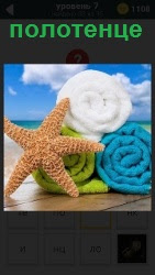 На берегу на скамейке лежат свернутые банные полотенце и высохшая морская звезда