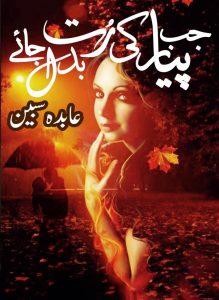Jab Pyar Ki Rut Badal Jaye Episode 1-8 by Abida Sabeen