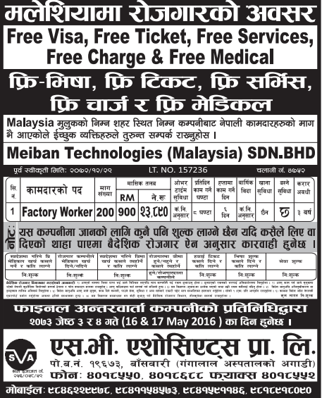 Free Visa & Free Ticket, Jobs For Nepali In Malaysia