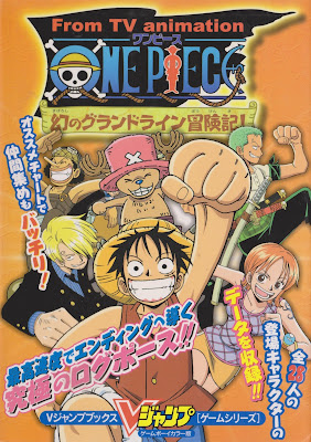 ONE PIECE 幻のグランドライン冒険記 zip online dl and discussion