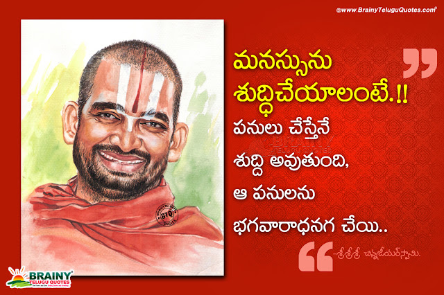 telugu bhakti quotes messages, jiyar swami motivational messages for youth