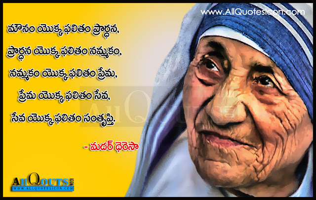 history of mother teresa in telugu Essay on mother teresa mother teresa was born in yugoslavia on 27 th august, 1910 her childhood name was anjeze gonxhe bojaxhiu she took her primary education at a government school of yugoslavia.