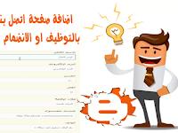 الدرس 141: اضافة صفحة نموذج اتصل بنا على بلوجر بشكل جديد وحل المشاكل الخاصة بها