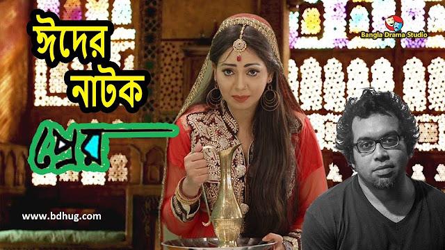 Prem (2017) Bangla Eid Natok Ft. Iresh Zaker and Prova Full HD 720p