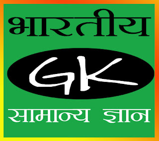 indian gk questions and answers in hindi quiz includes history of india- sindhu ghati sabhyata, indian constitution- articles and parts, indian geography, economics and science subject online gk quizzes [भारतीय सामान्य ज्ञान प्रश्नोत्तरी] etc.
