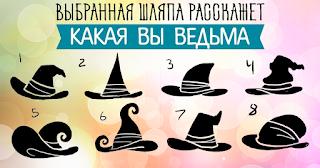 Веселый женский тест! Хотите узнать какая Вы ведьма — выбирайте шляпу.