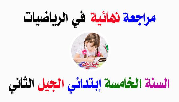 المراجعة النهائية في مادة الرياضيات للسنة الخامسة إبتدائي الجيل الثاني 2019