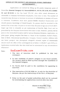 Faridabad District Court Peon Recruitment 2017