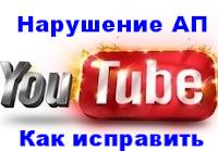 http://www.iozarabotke.ru/2017/04/kakie-bivayut-narusheniya-avtorskih-prav-na-youtube-i-kak-ih-ispravit.html