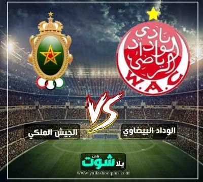 مشاهدة مباراة الوداد والجيش الملكي بث مباشر اليوم 9-5-2019 في الدوري المغربي