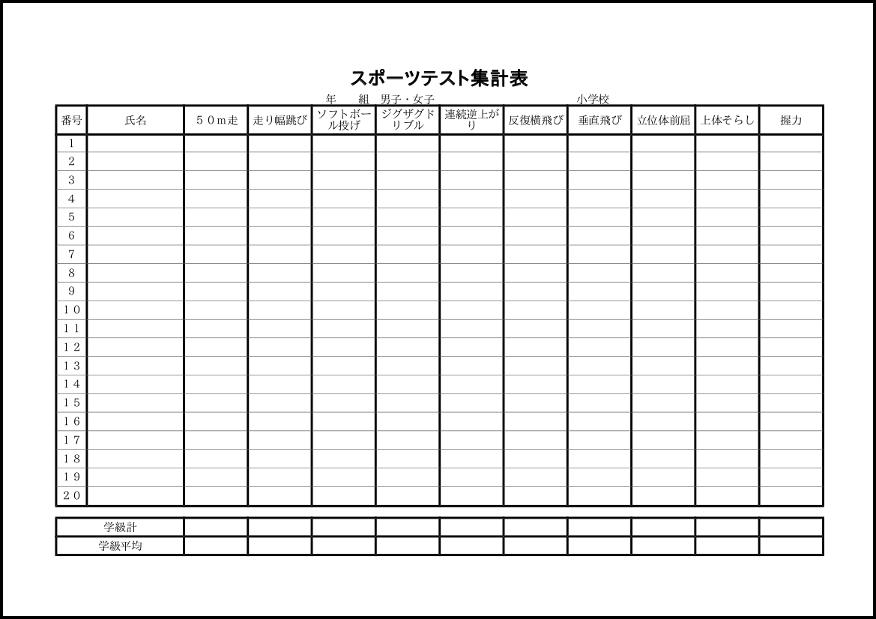 スポーツテスト集計表 013