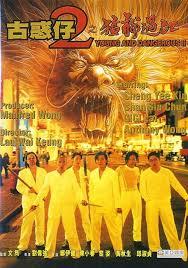Young & Dangerous 2 (1996)