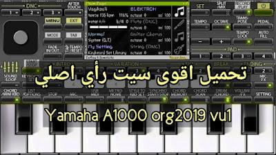 تحميل اقوى سيت رأي Yamaha A1000 اصلي org2019 vu1