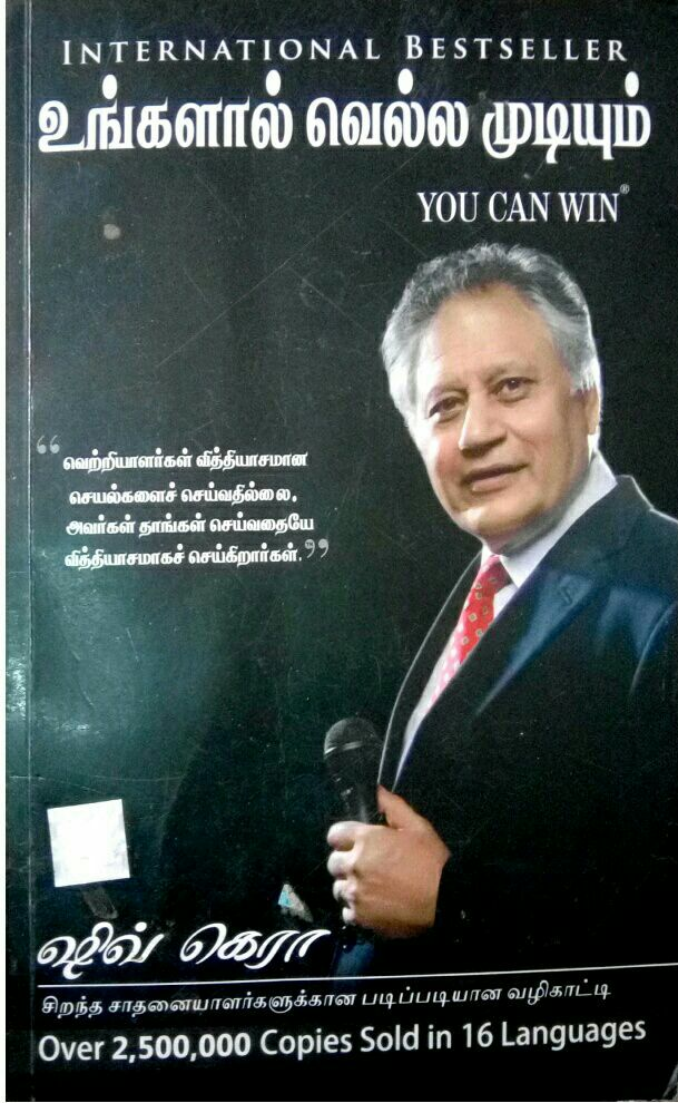 You Can Win By Shiv Khera In Tamil Pdf