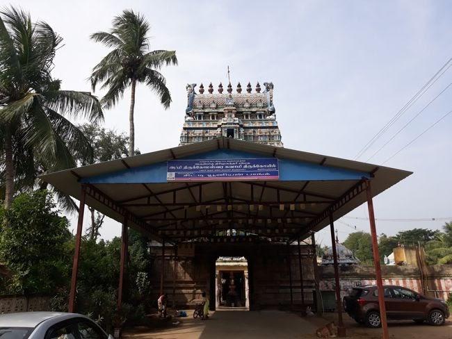 Thirukodeeswarar Temple Main Gopuram