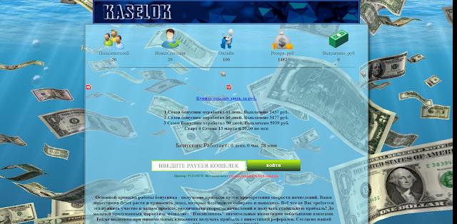 Среднедоходный хайп / hyip с выводом денег