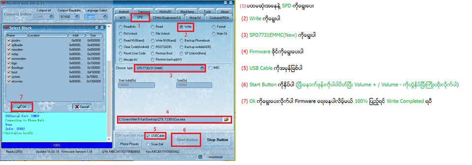 Ooredoo Smart 10 (ZTE Blade L110) Firmware - One Click Direct Link