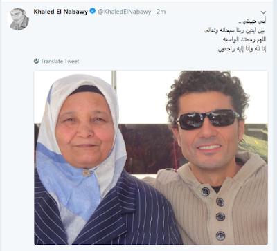 وفاة والدة الفنان المصري خالد النبوي اليوم 14-9-201