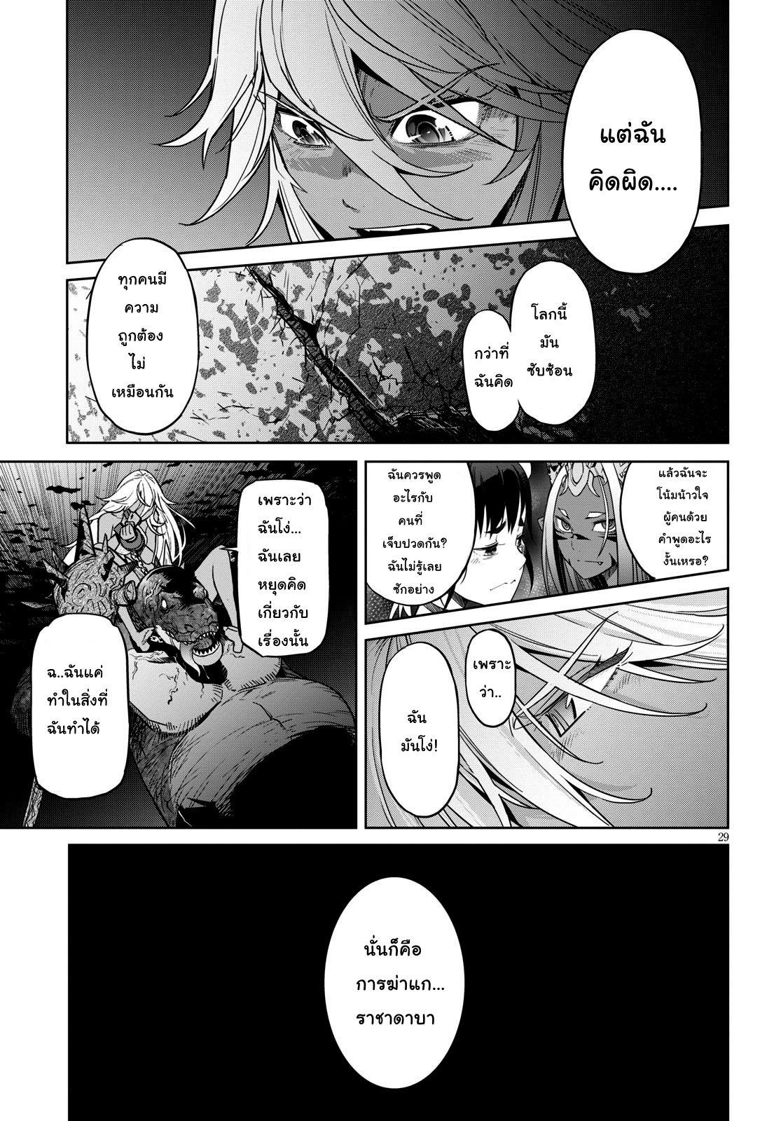 อ่านการ์ตูน Game obu Familia - Family Senki ตอนที่ 11 หน้าที่ 30