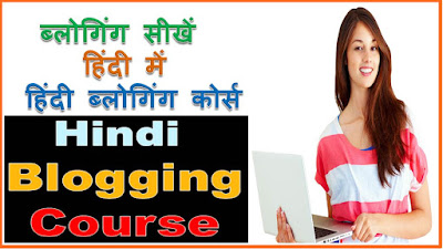 Blogging in Hindi for Beginners