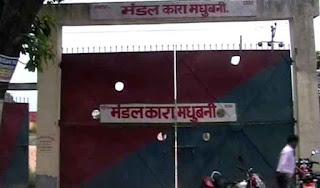 madhubani-jail-supritendent-transferred