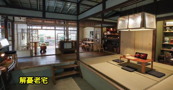 台中西區|解憂老宅|早午餐|下午茶|百年日式平房|環境舒適|老車交流|台中文學館旁