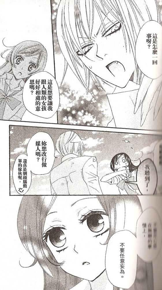 元氣少女緣結神: 019話 - 第28页
