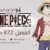مانجا ون بيس الفصل 872 مترجم Manga One Piece 872 | تحميل + مشاهدة