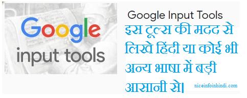इस तरह कंप्यूटर में Chrome ब्राउज़र में Google Input Tools एक्सटेंशन इनस्टॉल करे।