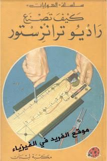 تحميل كتاب كيف تصنع راديو ترانزستور pdf سلسلة الهوايات ، دائرة راديو