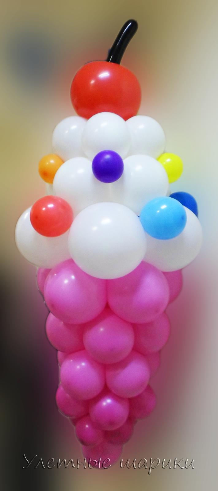 Мороженное из воздушных шаров
