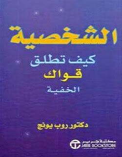 كتاب الشخصية للمؤلف روب يونغ رواية اقتباس من كتبPDF روايات سينوغرافيا