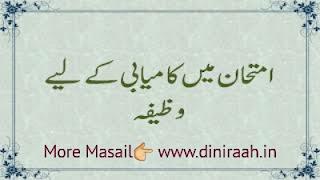 Imtehan Me Kamyabi Ka Wazifa