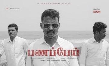 Panapei – New Tamil Short Film 2017