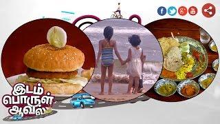 Idam Porul Aaval 17-09-2016 Puthiya Thalaimurai Tv