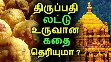 Do you know the story behind Tirupati Laddu?