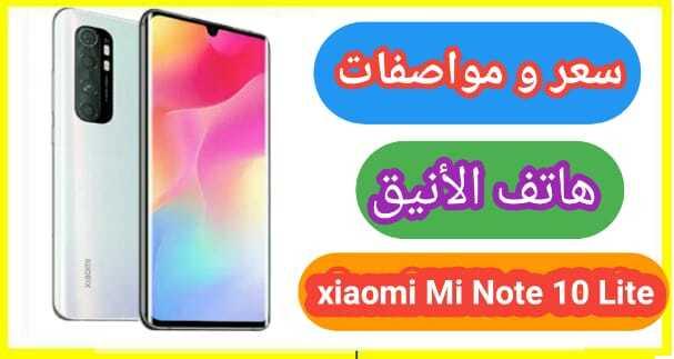 سعر مواصفات هاتف Xiaomi Mi Note 10 Lite