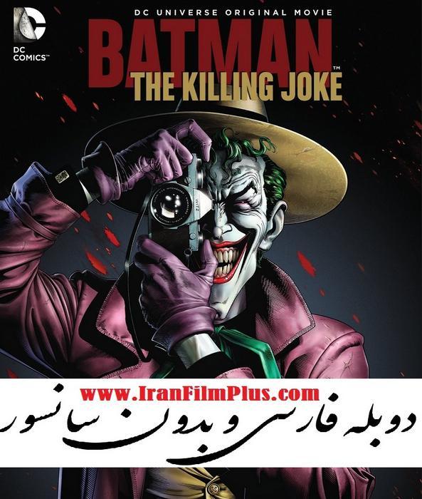 دانلود فیلم شوخی با بتمن (2016) Batman: The Killing Joke