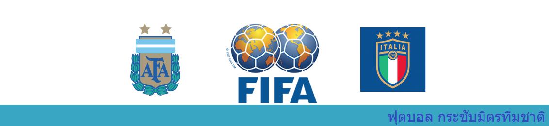 แทงบอลออนไลน์ วิเคราะห์บอล กระชับมิตร ระหว่าง ทีมชาติอาร์เจนติน่า vs ทีมชาติอิตาลี