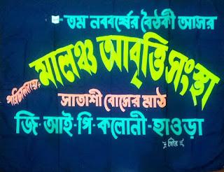 Malancha Abritty Sanastha