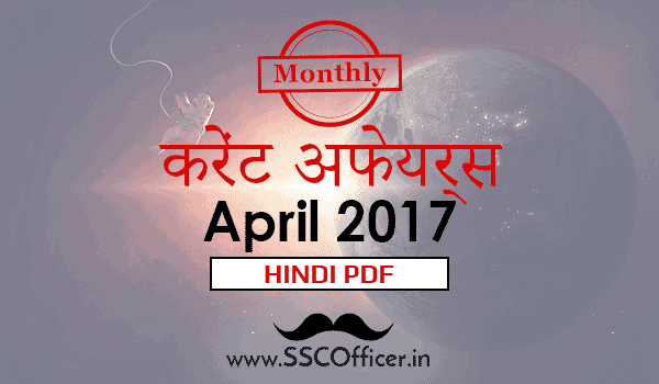 April 2017 GK Current Affairs Month Wise in Hindi For SSC  CGL, CHSL, CPO Exams[Download PDF] - SSC Officer