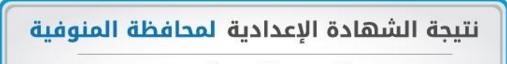 نتيجة الشهاده الاعداديه محافظة المنوفيه 2016 الفصل الدراسى الاول