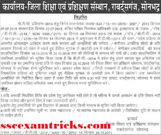 up btc sonbhadra vigyapti