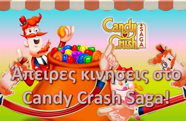 Άπειρες κινήσεις στο Candy Crush Saga