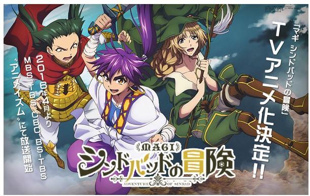 Download Anime Magi: Sinbad no Bouken [Subtitle Indonesia]