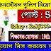 Assam Police  Recruitment of 5494 Constable [Bengali Tutorial] 2018